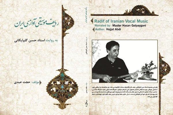 کتاب «ردیف موسیقی آوازی ایران» رونمایی میشود