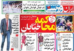 صفحه اول روزنامههای ورزشی ۲۲ اردیبهشت ۹۷
