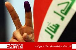 فلم/ عراق میں پارلیمانی انتخابات کا آغاز