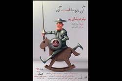 استندآپ کمدی «آن مرد با اسب آمد» در پالیز