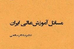 کتاب مسائل آموزش عالی ایران منتشر شد