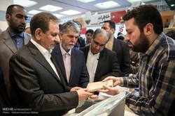 مراسم اختتامیه نمایشگاه بین المللی کتاب تهران