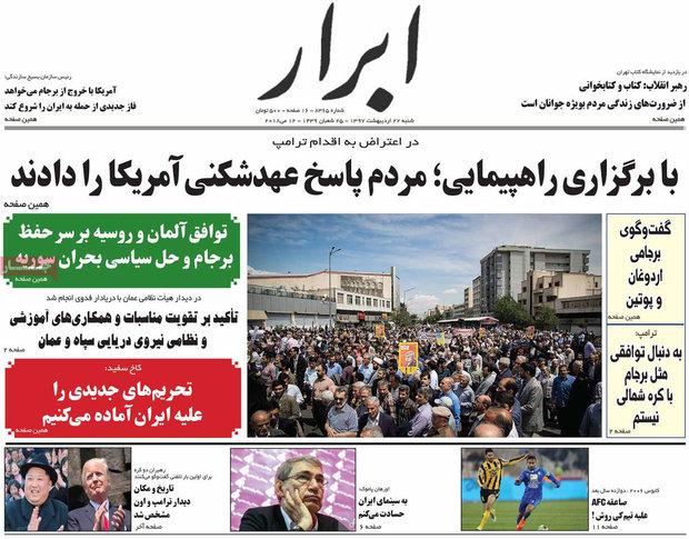 صفحه اول روزنامههای ۲۲ اردیبهشت ۹۷