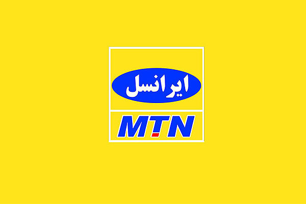 شركة إيرانسل للاتصالات تعلن عن شروط باقات الانترنت في الخطوط السياحية