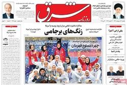 صفحه اول روزنامههای ۲۳ اردیبهشت ۹۷