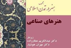 کتاب «هنرهای صناعی در جهان اسلام» منتشر شد
