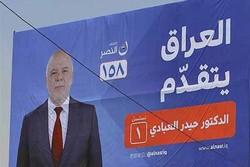 Irak'taki genel seçimlerde resmi olmayan sonuçlar açıklandı