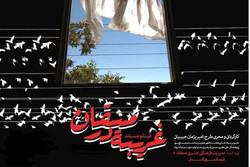 «غریبه ای در میقان» سوژه دهمین گعده فیلمسازان جوان سینمای انقلاب