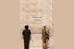 همزمان با روز نکبت مستند «دیوار گتو» رونمایی میشود
