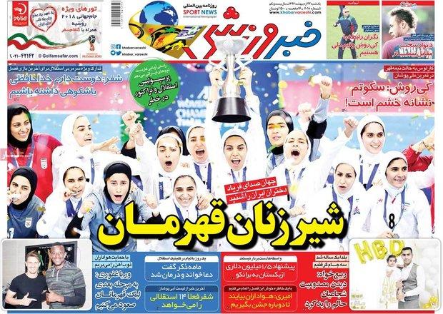 صفحه اول روزنامههای ورزشی ۲۳ اردیبهشت ۹۷