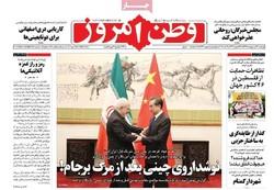 2 صفحه اول روزنامههای ۲۴ اردیبهشت ۹۷