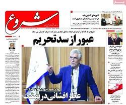 2 صفحه اول روزنامههای اقتصادی ۲۴ اردیبهشت ۹۷