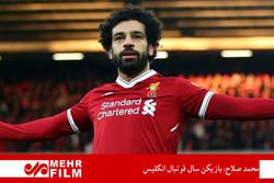 Video: Muhammed Salah'ın attığı bazı goller