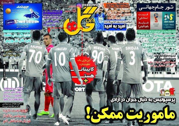 2 صفحه اول روزنامههای ورزشی ۲۴ اردیبهشت ۹۷