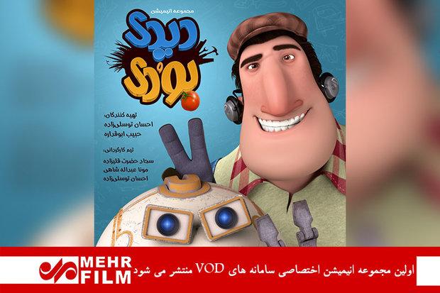 پخش انیمیشن «دیدی و بودی» در سامانه های «وی او دی» ایرانی