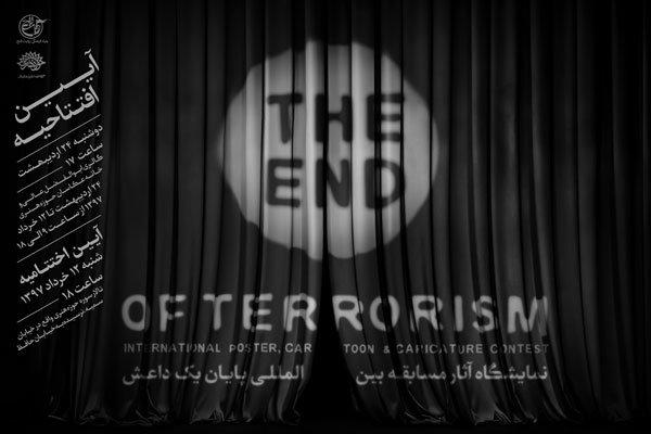 نمایشگاه آثار مسابقه «پایان یک داعش» افتتاح شد/ یادی از شهید حججی