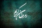 لجنة الاستهلال بمكتب قائد الثورة: الخميس اول شهر رمضان في ايران