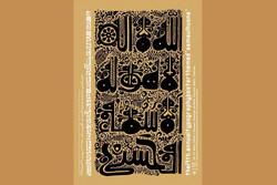 نمایشگاه پوستر اسماالحسنی