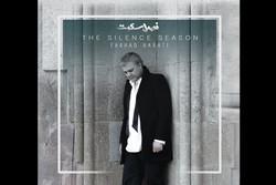 آلبوم فصل سکوت فرهاد هراتی