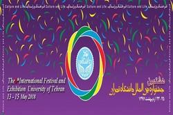 جشنواره بین املل دانشگاه تهران