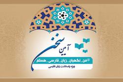 قدردانی از مترجم شاهنامه در «آیین سخن» رادیو ایران