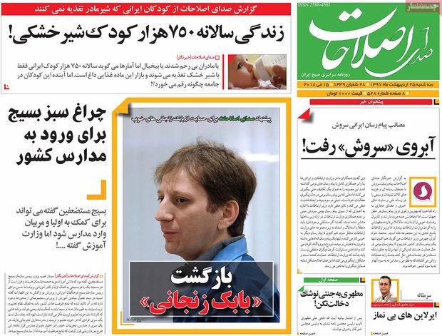 صفحه اول روزنامههای ۲۵ اردیبهشت ۹۷