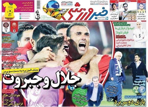 صفحه اول روزنامههای ورزشی ۲۵ اردیبهشت ۹۷