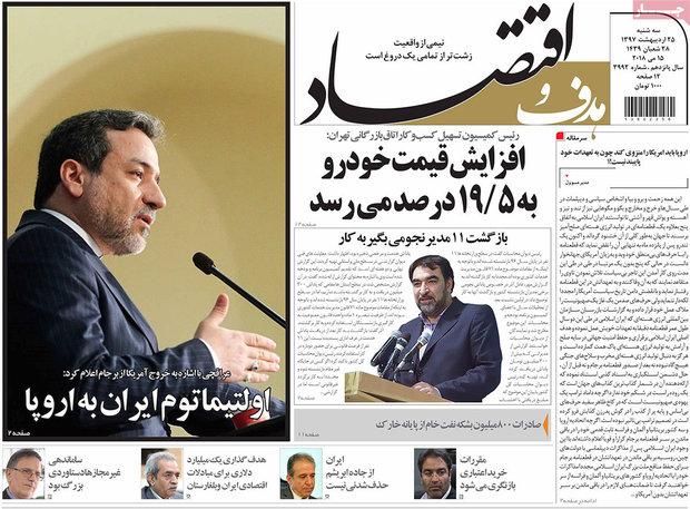 صفحه اول روزنامههای اقتصادی ۲۵ اردیبهشت ۹۷