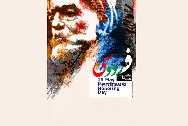 روز فردوسی