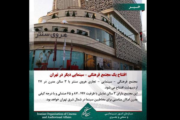 افتتاح موقت یک مجتمع سینمایی در شمال تهران