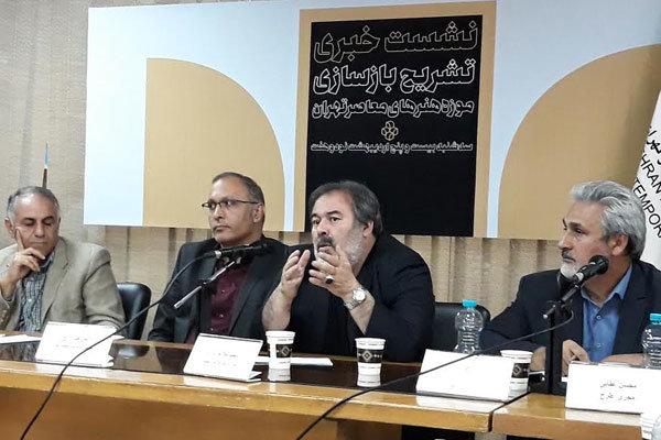 مرمت موزه هنرهای معاصر تهران آغاز شد/ پایان کار تا شهریور