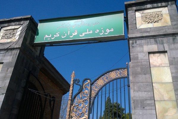 برپایی نمایشگاه «جلوههای نور» در موزه ملی قرآن
