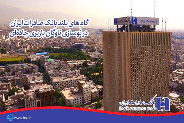 گامهای بلند بانک صادرات ایران در نوسازی ناوگان باربری جادهای