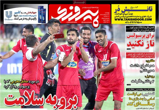 صفحه اول روزنامههای ورزشی ۲۶ اردیبهشت ۹۷