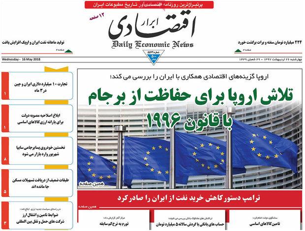صفحه اول روزنامههای اقتصادی ۲۶ اردیبهشت ۹۷