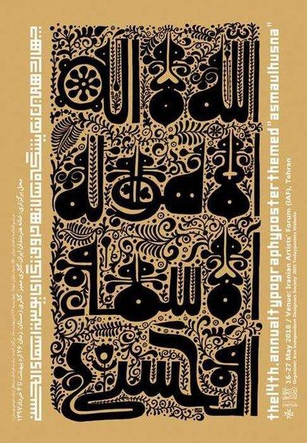 Asma-ul-Husna exhibition opens at Iranian Artists Forum