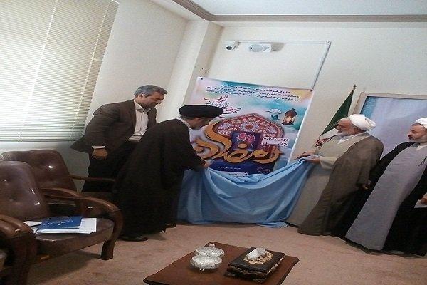 پوستر دومین دوره جشنواره رمضان در ارومیه رونمایی شد