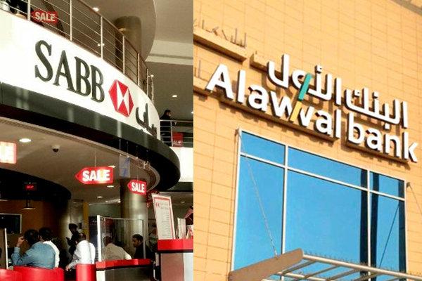 ادغام الاول و ساب، سومین بانک بزرگ عربستان سعودی را تشکیل میدهد