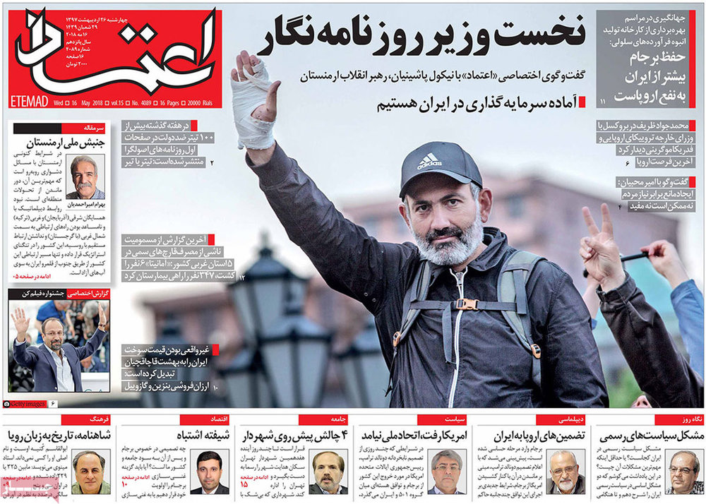 صفحه اول روزنامههای ۲۶ اردیبهشت ۹۷
