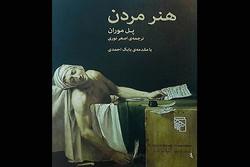 کتاب هنر مردن