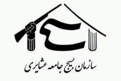 مراسم گرامیداشت سالروز تشکیل بسیج عشایر در کرمانشاه برگزار شد