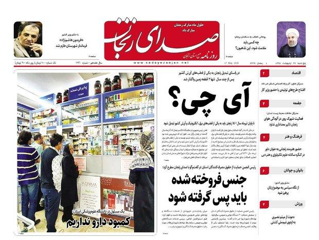 صفحه اول روزنامه های استان زنجان ۲۷ اردیبهشت