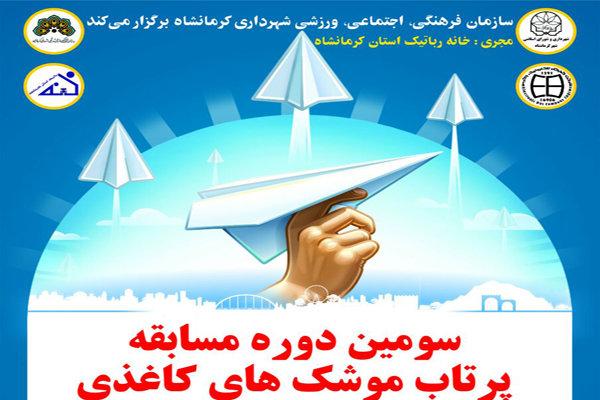 مسابقات رباتیک موشک های کاغذی کرمانشاه
