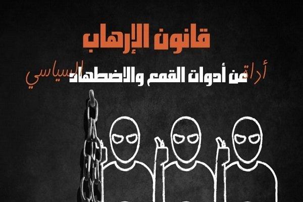 قانون مبارزه باتروریسم بحرین ابزار آل خلیفه برای سرکوب مردم است
