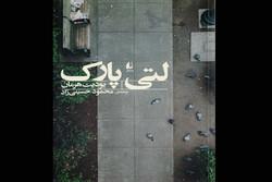 انتشار ترجمه یک مجموعه داستان جدید از یودیت هرمان