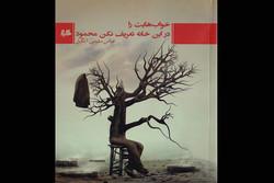 """""""لا ترو أحلامك في هذا المنزل يا محمود"""" رواية جديدة عن العهد الغزنوي"""