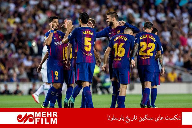 شکست های سنگین تاریخ بارسلونا