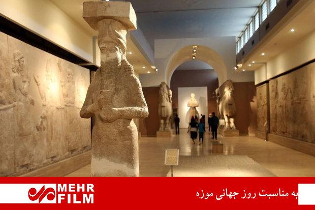 به مناسبت گرامی داشت روز جهانی موزه
