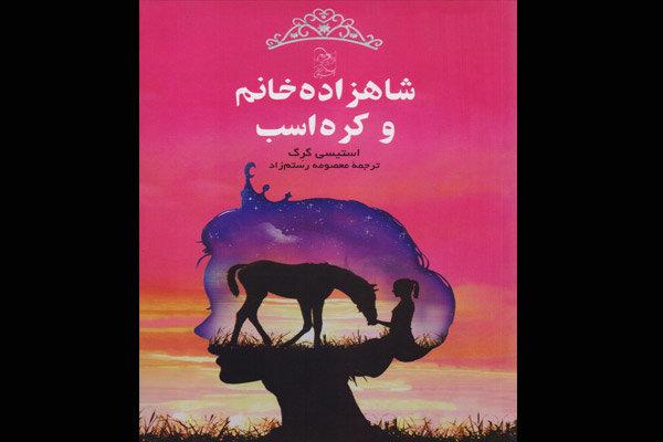 رمان «شاهزاده خانم و کره اسب» به کتابفروشی ها آمد