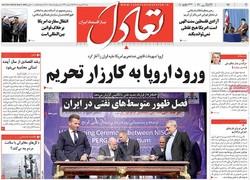 صفحه اول روزنامههای اقتصادی ۲۹ اردیبهشت ۹۷